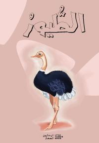 الطُّيورُ